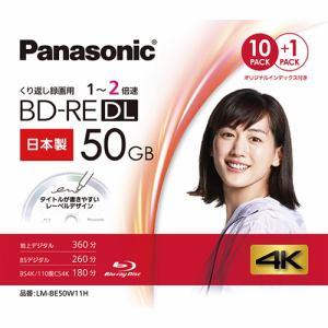 パナソニック LM-BE50W11H ブルーレイディスク 録画用BD-RE 片面2層 書換型 50GB