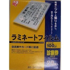 アイリスオーヤマ LZ-SN20 ラミネートフィルム 診察券サイズ 20枚入