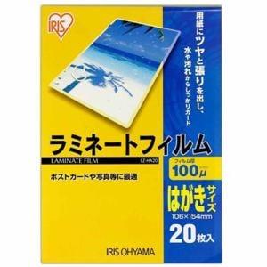 アイリスオーヤマ LZ-HA20 ラミネートフィルム 100ミクロン はがきサイズ 20枚入