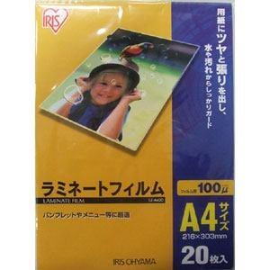 アイリスオーヤマ LZ-A420 ラミネートフィルム 100ミクロン A4 20枚
