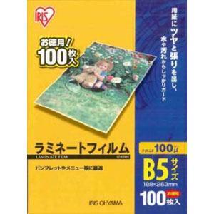 アイリスオーヤマ LZ-B5100 ラミネートフィルム 100ミクロン B5 100枚