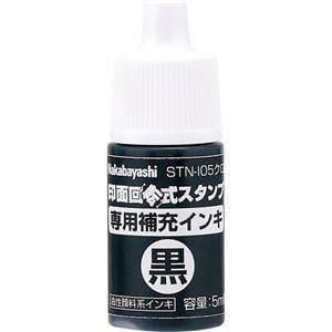 ナカバヤシ 印面回転式スタンプ 専用補充インキ 黒 STN-105-D