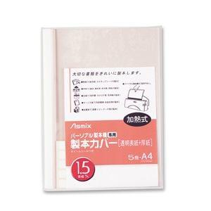 アスカ パーソナル製本機専用 製本カバー 5冊 1.5mm幅 ホワイト BH-301