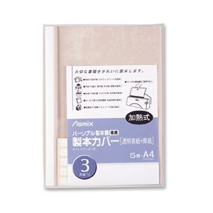 アスカ パーソナル製本機専用 製本カバー 5冊 3mm幅 ホワイト BH-304