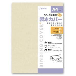 アスカ リング製本カバー 紙+透明PETカバー 5枚 クリーム RC20LY