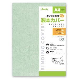 アスカ リング製本カバー 紙+透明PETカバー 5枚 あさぎ RC20LB