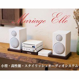 オラソニック Mariage Elle(マリアージュ・エル) 小型・高性能 スタイリッシュオーディオシステム