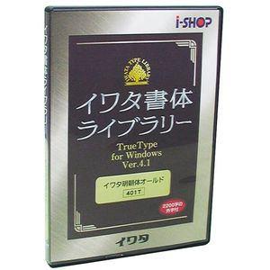 イワタ イワタUDゴシックR 表示用/本文用 TrueType 602T