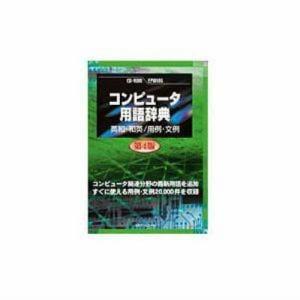 日外アソシエーツ CD-コンピュータ用語辞典 第4版 英和・和英/用例・文例