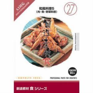 イメージランド 創造素材 食(27)和風料理5(肉・魚・野菜料理)