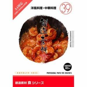 イメージランド 創造素材 食(39)洋風料理・中華料理