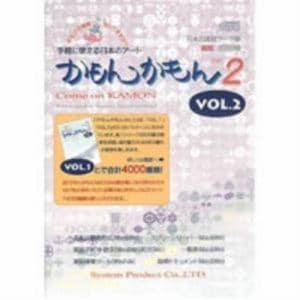 システム・プロダクト かもんかもん Ver.2 Vol.2