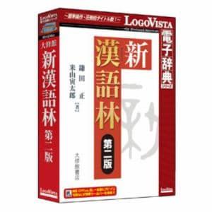 ロゴヴィスタ 新漢語林 第二版