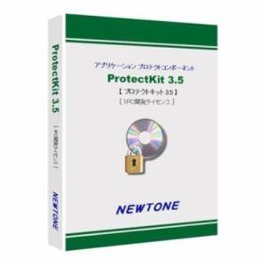 ニュートン ProtectKit3.5 1PC開発ライセンス