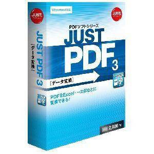 ジャストシステム JUST PDF 3 [データ変換] 通常版