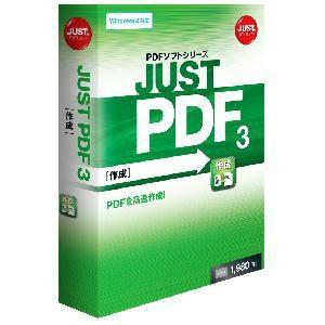 ジャストシステム JUST PDF 3 [作成] 通常版