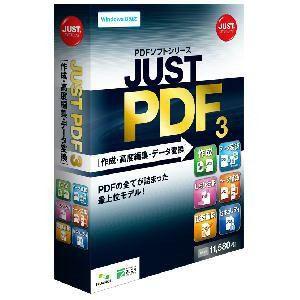 ジャストシステム JUST PDF 3 [作成・高度編集・データ変換] 通常版