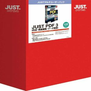 ジャストシステム JUST PDF 3 [作成・高度編集・データ変換] 10本パック
