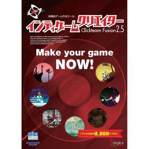 セガ インディゲームクリエイター Clickteam Fusion2.5