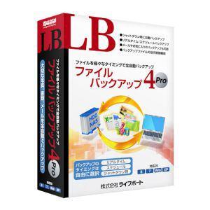 ライフボート LB ファイルバックアップ4 Pro