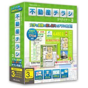 メガソフト 不動産チラシデザイナー3 営業所パック3台分