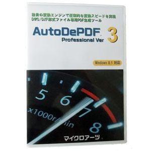 マイクロアーツ AutoDePDF Professional Ver3 ADP-3001