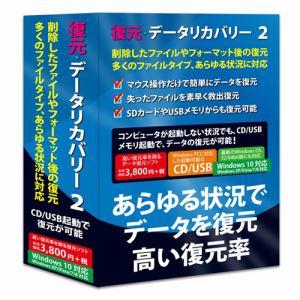 フロントライン 復元・データリカバリー 2 Windows 10対応版