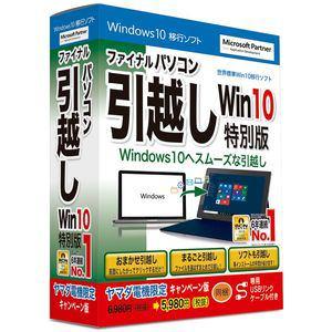 AOSデータ *ファイナルパソコン引越し Windows10特別版 ヤマダ電機専用