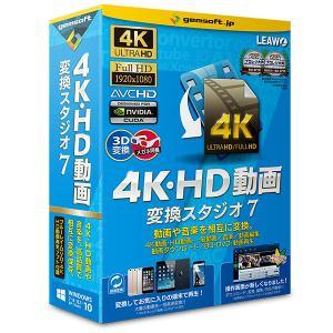 gemsoft 4K・HD動画変換スタジオ7 「簡単高品質、動画変換ソフト!」 GS-0001