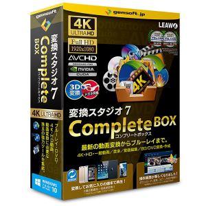 gemsoft 変換スタジオ7 CompleteBOX「4K・HD動画&BD・DVD変換、BD・DVD作成」 GS-0005