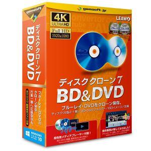 gemsoft ディスク クローン 7 BD&DVD 「BDをBD・DVDに、DVDをDVDにクローン」 GS-0006