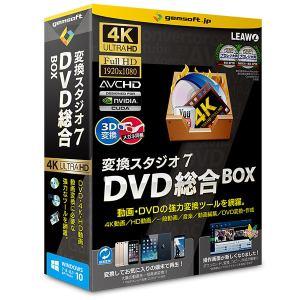 gemsoft 変換スタジオ7 DVD総合BOX 「4K・HD動画変換、DVD変換、DVD作成」 GS-0004