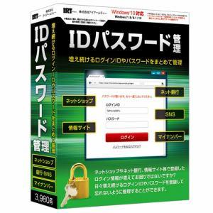 アイアールティ IDパスワード管理