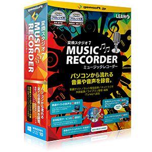 gemsoft 変換スタジオ 7 Music Recorder GS-0008