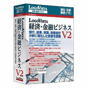 ロゴヴィスタ LogoVista 経済・金融ビジネス V2 LVEFBX16WV0
