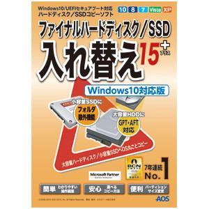 AOSデータ ファイナルハードディスク/SSD入れ替え15plusAOSデータ Windows10対応版 FI8-1