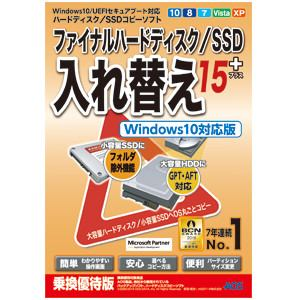AOSデータ ファイナルハードディスク/SSD入れ替え15plusAOSデータ Win10対応乗換優待版 FI8-2
