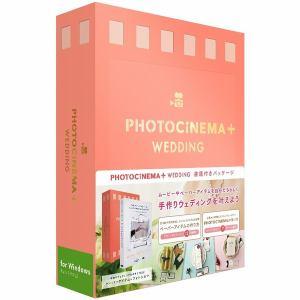 デジタルステージ DSP-05916 PhotoCinema+ Wedding Win(フォトシネマ・プラス・ウェディング)書籍付き