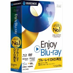ソースネクスト Enjoy Blu-ray