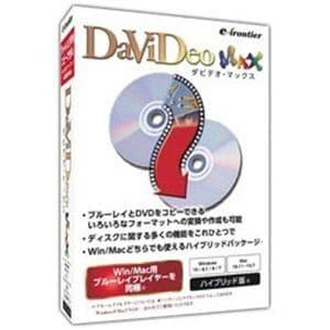 イーフロンティア 〔Win/Mac版〕 DaViDeo MAX
