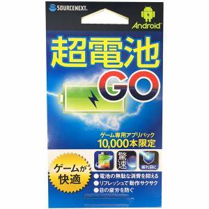 ソースネクスト 超電池 GO