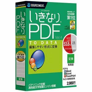ソースネクスト いきなりPDF to Data Ver.4 【Win版】