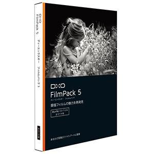ソフトウェアトゥー DxO FIlmPack 5 エリート 日本語版 キャンペーン版