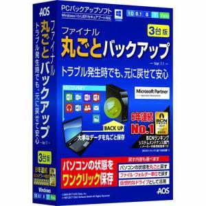 AOSデータ ファイナル丸ごとバックアップ 3台版 FB8-2