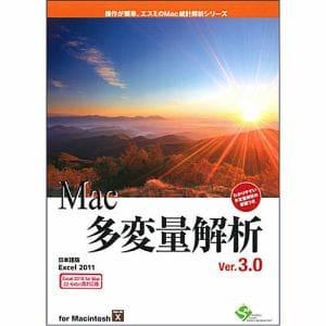 エスミ Mac多変量解析Ver.3.0