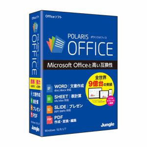 ジャングル Polaris Office JP004548