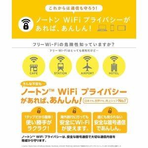 シマンテック ノートン WiFi プライバシー 3年1台版 21370751