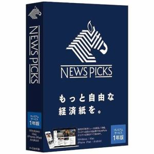 ソースネクスト NewsPicks(ニューズピックス) 1年版
