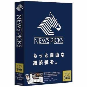 ソースネクスト NewsPicks(ニューズピックス) 3年版