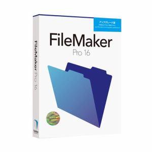 ファイルメーカー FileMaker Pro 16 アップグレード HL2C2J/A